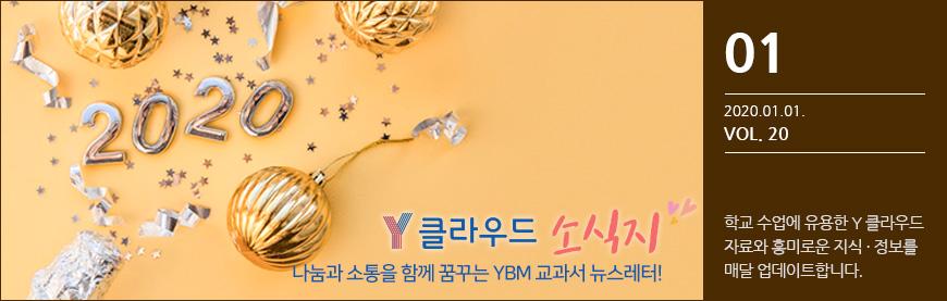 Y클라우드 소식지 나눔과 소통을 함께 꿈꾸는 YBM 교과서 뉴스레터! 01, 2019.01.01. VOL. 8, 학교 수업에 유용한 Y 클라우드 자료와 흥미로운 지식, 정보를 매월 업데이트합니다.
